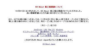 掲示板閉鎖のお知らせ (2002年10月31日)